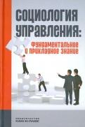Социология управления. Фундаментальное и прикладное знание