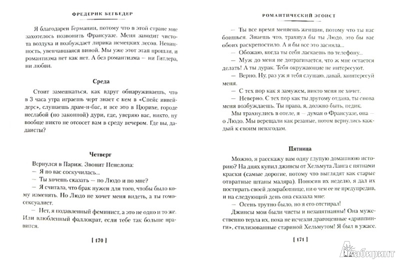 Иллюстрация 1 из 10 для Романтический эгоист - Фредерик Бегбедер | Лабиринт - книги. Источник: Лабиринт