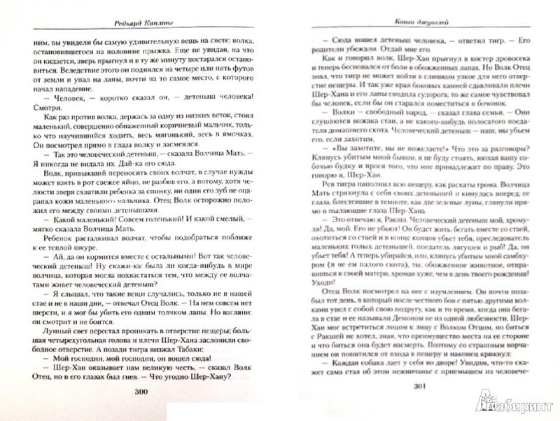 Иллюстрация 1 из 4 для Малое собрание сочинений - Редьярд Киплинг | Лабиринт - книги. Источник: Лабиринт