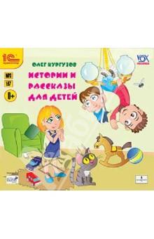 Истории и рассказы для детей (CDmp3) австрейх катя таинственные скульптуры или земля как проходной двор