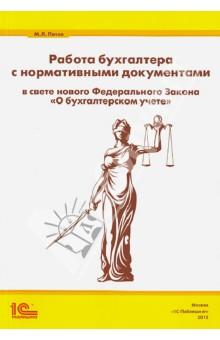 Работа бухгалтера с нормативными документами в свете нового ФЗ