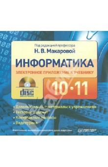 Информатика. 10 - 11 класс. Дополнительные материалы и контрольные вопросы (+CD)