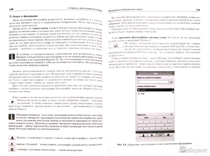Иллюстрация 1 из 49 для Самоучитель полезных программ (+ полный комплект программ на сайте) - Александр Левин   Лабиринт - книги. Источник: Лабиринт