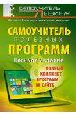 Левин Александр Шлемович Самоучитель полезных программ (+ полный комплект на сайте)