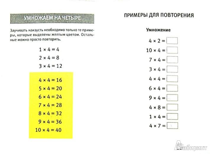 Иллюстрация 1 из 4 для Таблица умножения. Простая система запоминания - А. Иванов   Лабиринт - книги. Источник: Лабиринт