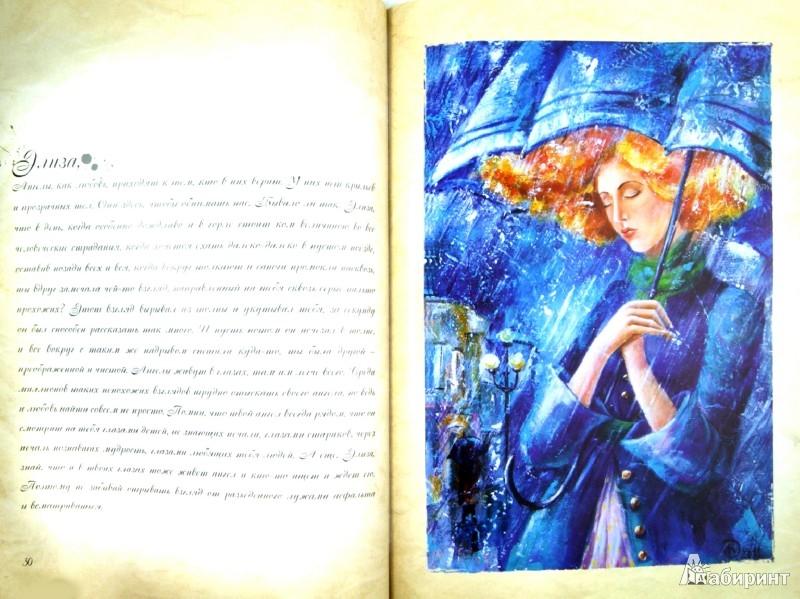 Иллюстрация 1 из 28 для Письма к Элизе - Анастасия Волховская | Лабиринт - книги. Источник: Лабиринт