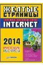 Желтые страницы Internet 2014. Русские ресурсы,