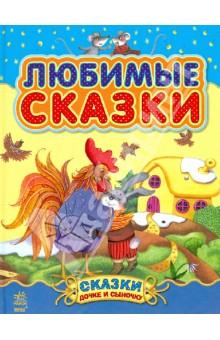 Любимые сказки сказки разных народов