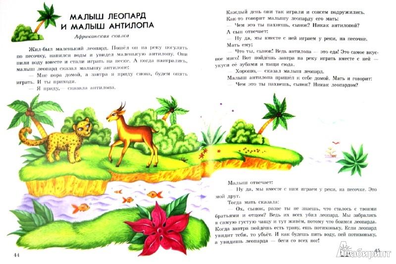 Иллюстрация 1 из 7 для Любимые сказки | Лабиринт - книги. Источник: Лабиринт