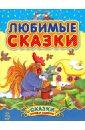 Любимые сказки антология сатиры и юмора россии хх века том 41 эпиграмма