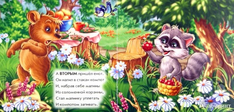 Иллюстрация 1 из 8 для Считалочка - Е. Новицкий | Лабиринт - игрушки. Источник: Лабиринт