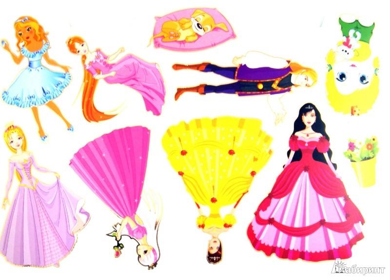 Иллюстрация 1 из 13 для В гостях у принцесс | Лабиринт - книги. Источник: Лабиринт