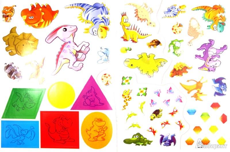 Иллюстрация 1 из 11 для Динозавры. Игралочка-обучалочка | Лабиринт - книги. Источник: Лабиринт