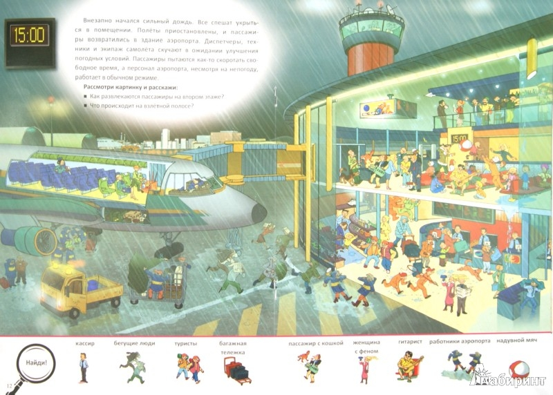 Иллюстрация 1 из 12 для В аэропорту - Оливия Брукс   Лабиринт - книги. Источник: Лабиринт