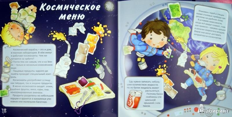 Иллюстрация 1 из 21 для В гостях у космонавтов | Лабиринт - игрушки. Источник: Лабиринт