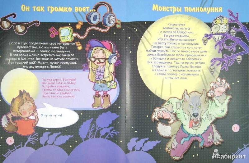 Иллюстрация 1 из 21 для Чего боятся монстры - Елена Рябченко | Лабиринт - книги. Источник: Лабиринт