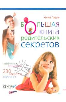 Большая книга родительских секретов книги издательство clever моя большая книга игр