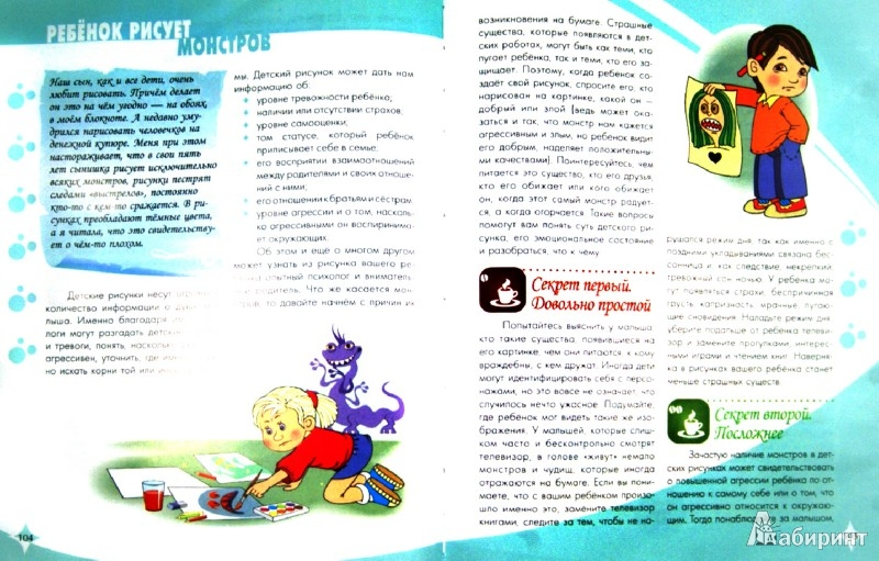 Иллюстрация 1 из 2 для Большая книга родительских секретов - Анна Гресь   Лабиринт - книги. Источник: Лабиринт