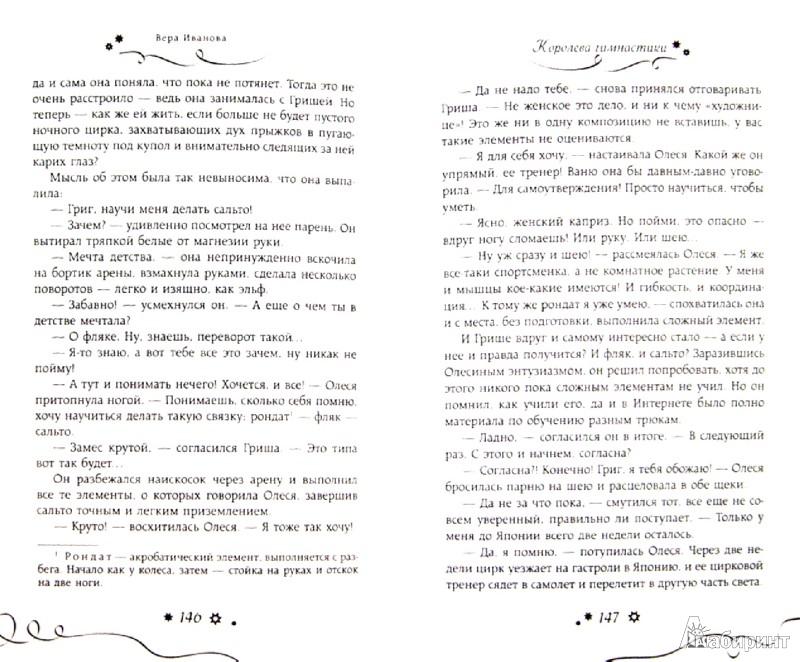Иллюстрация 1 из 23 для Королева гимнастики, или Дорога к победе - Вера Иванова | Лабиринт - книги. Источник: Лабиринт