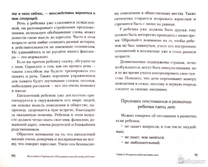 Иллюстрация 1 из 12 для Развиваем способности ребенка. Как подготовить его к школе? От 4 до 7 лет - Валентина Горчакова | Лабиринт - книги. Источник: Лабиринт