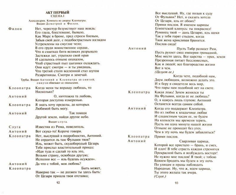 Иллюстрация 1 из 22 для Юлий Цезарь. Антоний и Клеопатра. Трагедия о Кориолане. Тит Андроник. Троил и Крессида - Уильям Шекспир | Лабиринт - книги. Источник: Лабиринт
