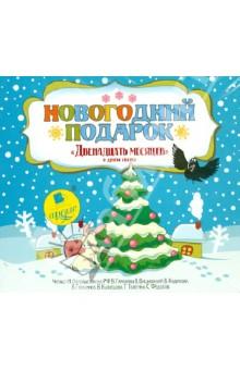 Купить Новогодний подарок. Двенадцать месяцев и другие сказки (CDmp3), Ардис, Отечественная литература для детей