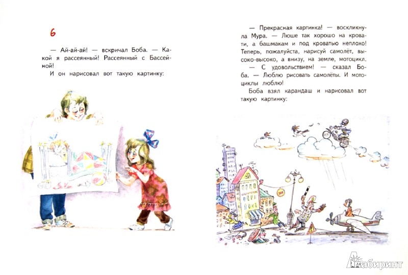 Иллюстрация 1 из 26 для Так и не так - Корней Чуковский | Лабиринт - книги. Источник: Лабиринт