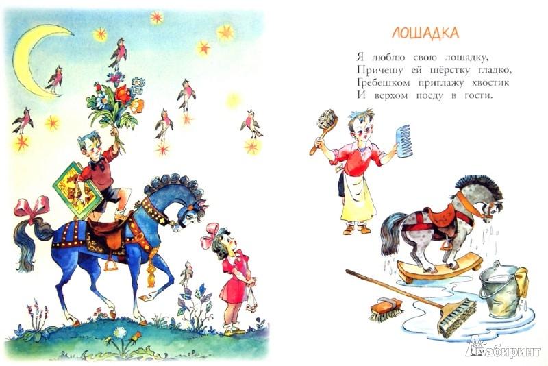 Иллюстрация 1 из 29 для Прокати, капитан! Стихи - Агния Барто | Лабиринт - книги. Источник: Лабиринт