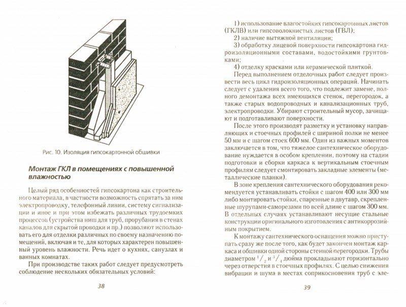 Иллюстрация 1 из 7 для Гипсокартон: шаг за шагом | Лабиринт - книги. Источник: Лабиринт