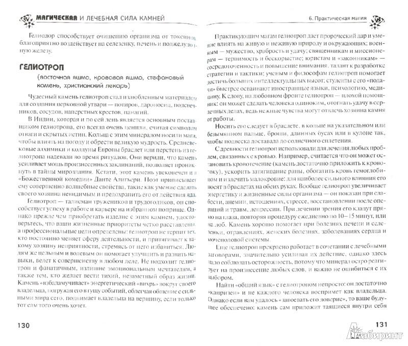 Иллюстрация 1 из 21 для Магическая и лечебная сила камней - Денис Лобков | Лабиринт - книги. Источник: Лабиринт