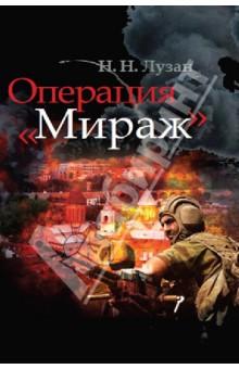 Операция Мираж атаманенко и лицензия на вербовку