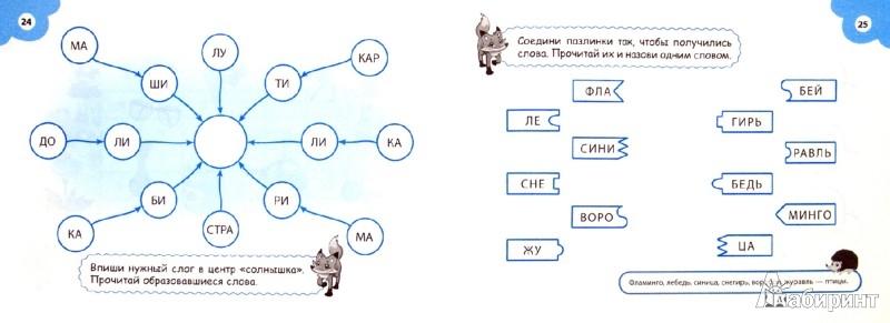 Иллюстрация 1 из 5 для Чтение по слогам. ФГОС - Леонова, Конобевская | Лабиринт - книги. Источник: Лабиринт