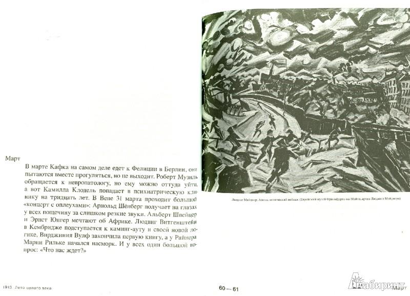 Иллюстрация 1 из 10 для 1913. Лето целого века - Флориан Иллиес | Лабиринт - книги. Источник: Лабиринт