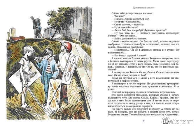 Иллюстрация 1 из 18 для Дети синего фламинго - Владислав Крапивин | Лабиринт - книги. Источник: Лабиринт