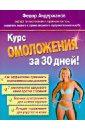 Курс омоложения за 30 дней, Андержанов Федор Борисович