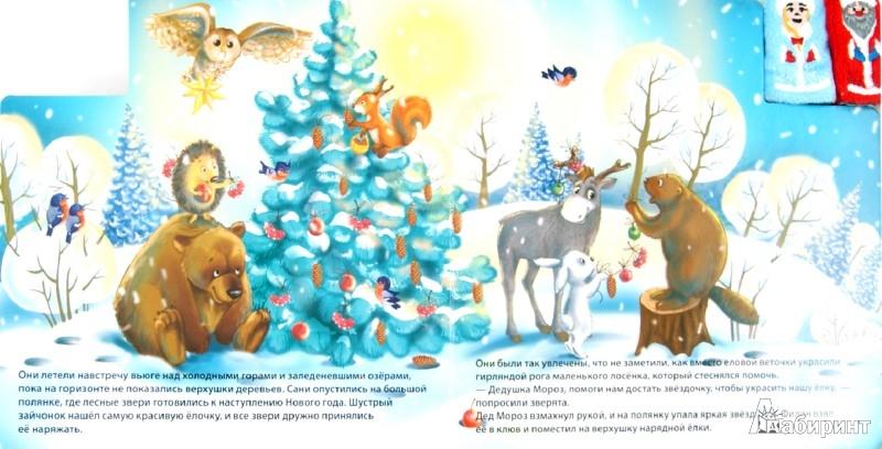 Иллюстрация 1 из 14 для Новогодняя сказка (с пальчиковыми куклами) - Александр Малофеев | Лабиринт - книги. Источник: Лабиринт