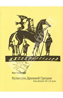 Культура Древней Греции для детей 10-13 лет