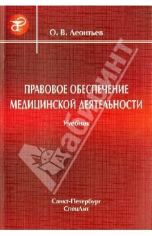 Правовое обеспечение медицинской деятельности. Учебник правовое обеспечение профессиональной деятельности в образовательном учреждении учебник