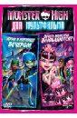 Monster High: Отчего монстры влюбляются (DVD). Сакс Стив, Маккензи Дастин