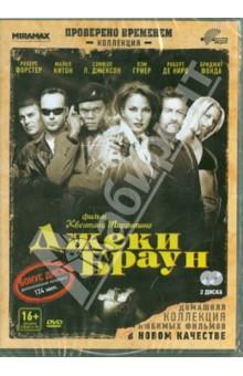 Джеки Браун (DVD)