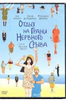 Отдых на грани нервного срыва (DVD) женщина на грани невного срыва