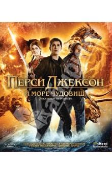 Перси Джексон: Море чудовищ (Blu-ray)