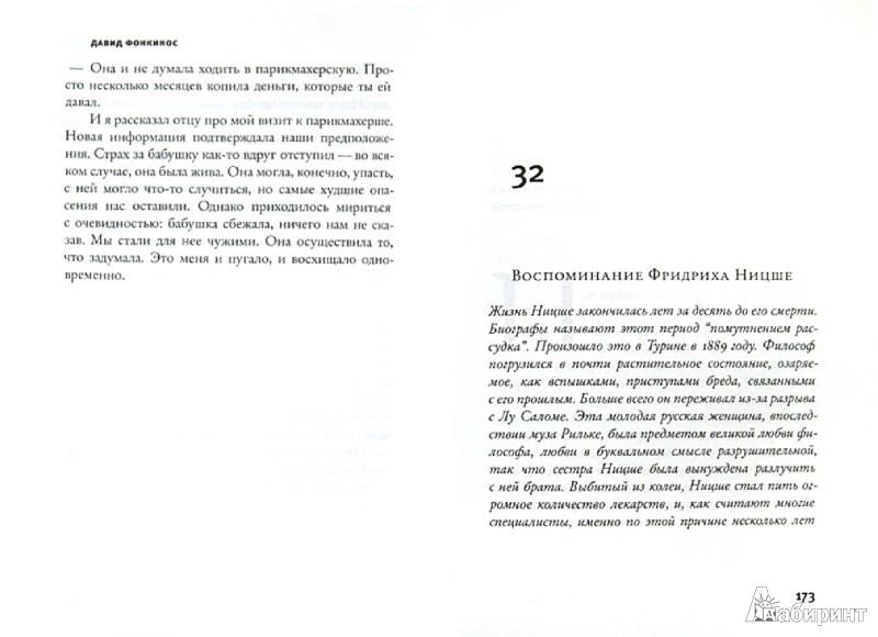 Иллюстрация 1 из 20 для Воспоминания - Давид Фонкинос | Лабиринт - книги. Источник: Лабиринт