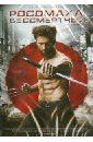 Обложка Росомаха: Бессмертный (DVD)