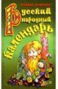 Русский народный календарь, Рожнова Полина