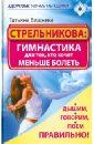 Стрельникова: гимнастика для тех, кто хочет меньше, Вишнева Татьяна