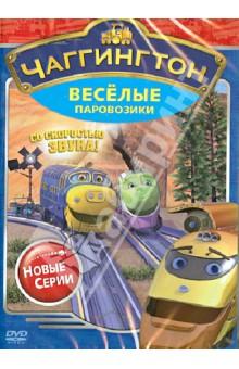 Чаггингтон. Веселые паровозики. Сезон 2. Выпуск 3 (DVD)