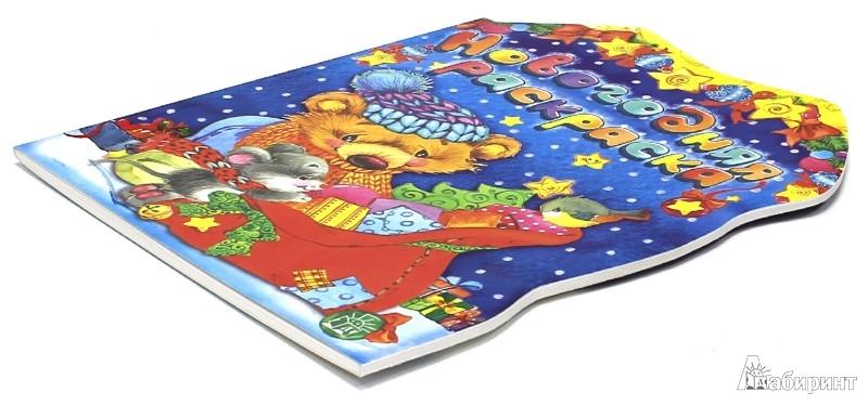 Иллюстрация 1 из 26 для Новогодняя раскраска. Мишка | Лабиринт - книги. Источник: Лабиринт