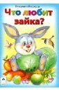 Борисов Владимир Что любит зайка?