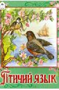 птичий рынок книга купить